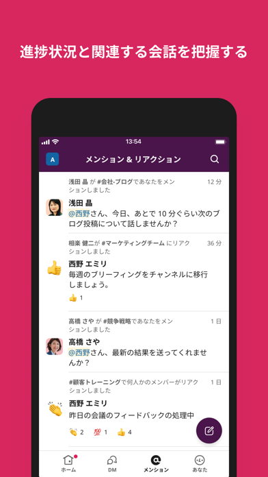 Slack ScreenShot2