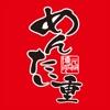 元祖博多めんたい重グループ公式アプリ