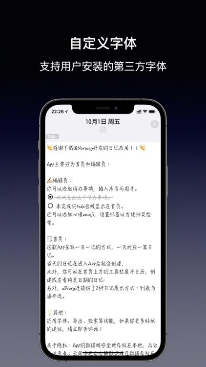 aDiary-简约日记本 screenshot-5