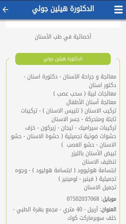 دليل الأطباء  Tabibiraq.com screenshot-3