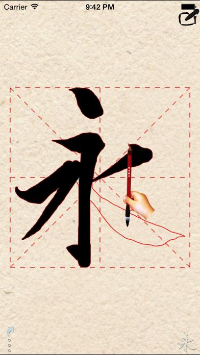 生の習字帳 ScreenShot0