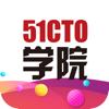 51CTO学院-区块链在线自学 编程慕课学习平台