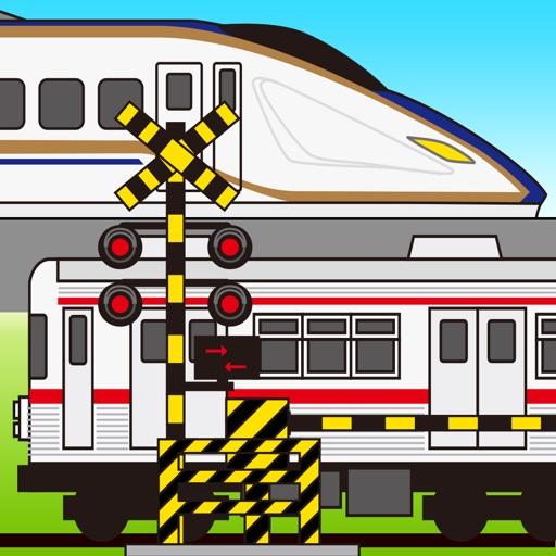 でんしゃでかんかん【無料】電車・新幹線で遊ぼう