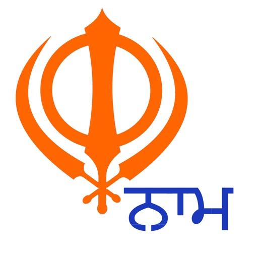 Sikh : Punjabi Baby Names by Baljeet Singh Bhurgy
