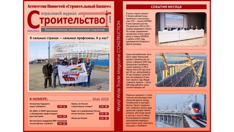 Magazine 'Construction'
