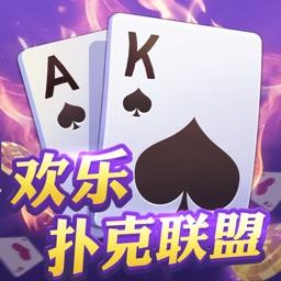 欢乐扑克联盟-在线德州扑克欢乐玩