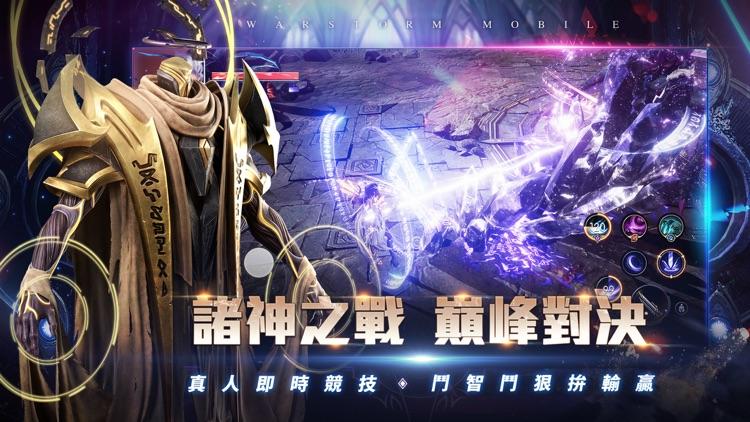 戰神風暴 screenshot-3