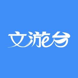 文游台-高邮人的生活平台