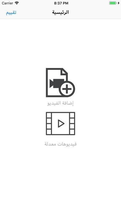 تقطيع الفيديو بسهولة واحترافية screenshot 1