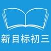 跟读听写人教版新目标初中英语九年级