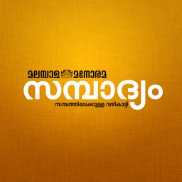 Manorama Sampadyam