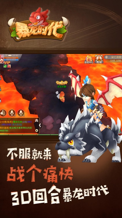 暴龙时代-史上最火的部落战争手游 screenshot-4