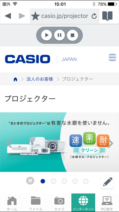 C-Assistのスクリーンショット4