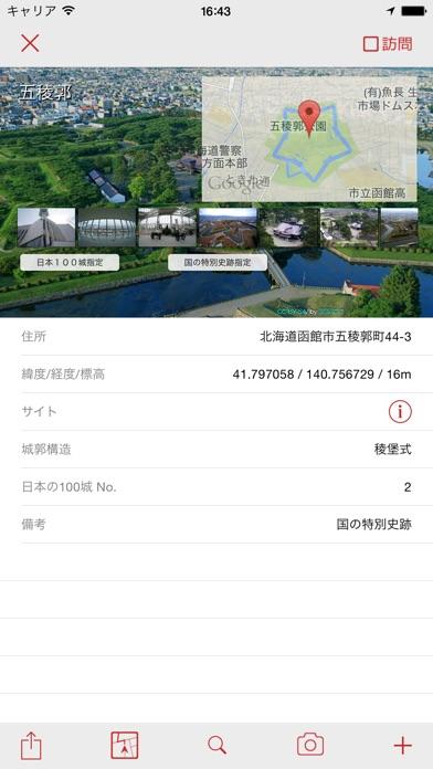 全国お城マップ screenshot1
