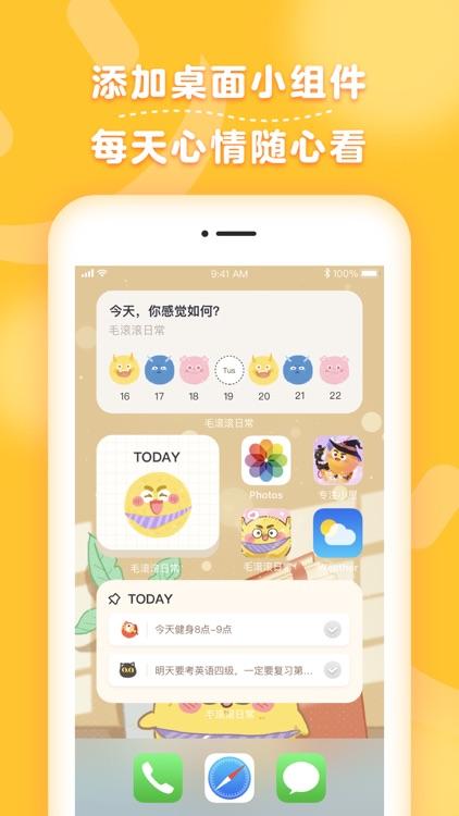 毛滚滚日常-心情日记本.手帐+日程 screenshot-6