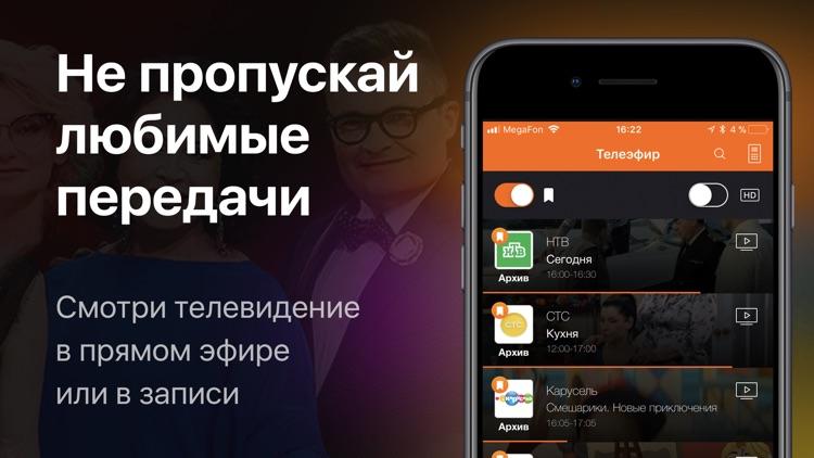 Большое ТВ — фильмы и сериалы screenshot-5