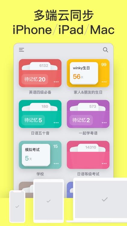 WinkCard - Card Memory Note screenshot-5