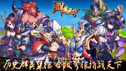 Screenshot for Heroes of the China in United States App Store