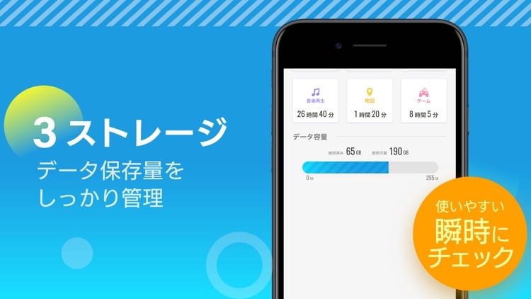 節電Battery Life for iPhone screenshot-3