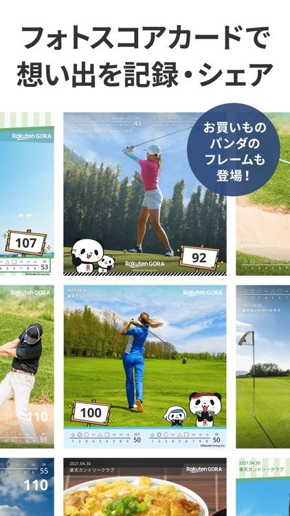 楽天ゴルフスコア管理アプリ screenshot-6