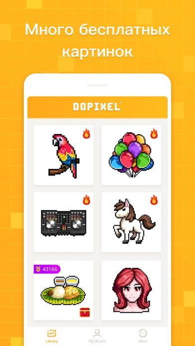 DoPixel - Раскраска по номерам