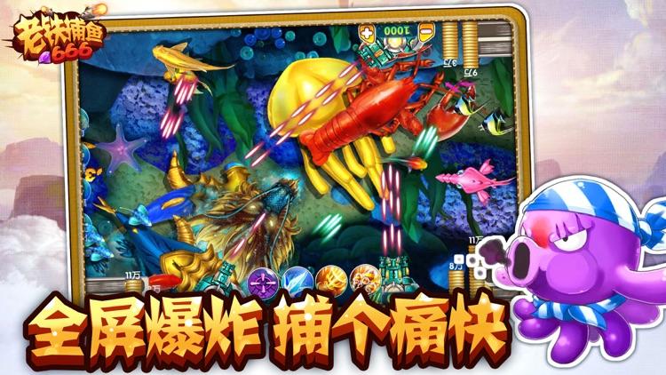 老铁捕鱼666 - 全新捕鱼致富游戏攻略来了 screenshot-3