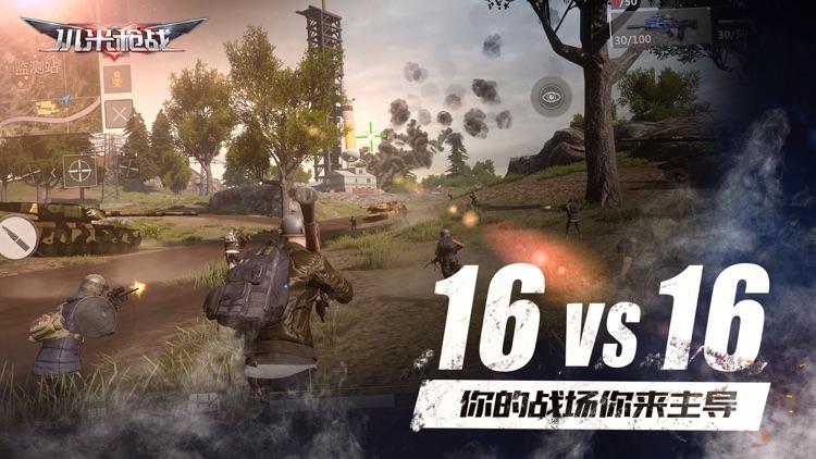 小米枪战:战场前线 screenshot-4