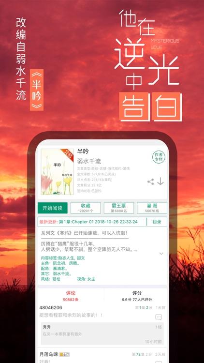 晋江小说阅读-晋江文学城 screenshot-3