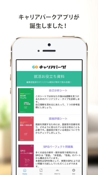 キャリアパーク公式アプリのスクリーンショット1