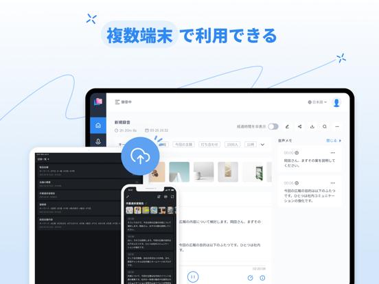 Notta-自動文字起こし・日本語の音声をテキスト変換のおすすめ画像4