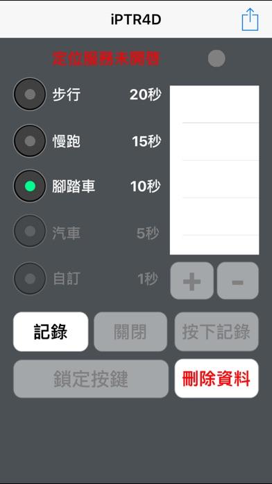 個人行蹤記錄器 (iPTR4D)屏幕截圖1