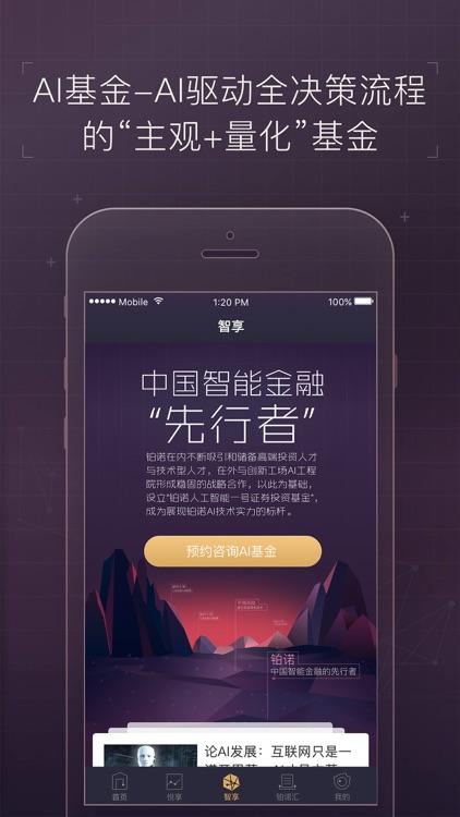 铂诺理财-金融投资理财神器 screenshot-4