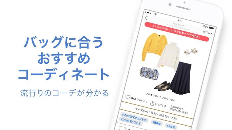 ブランドバッグレンタル - バッグリスト ファッションシェア screenshot-3