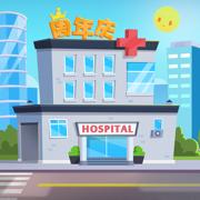 萌趣医院-模拟经营游戏