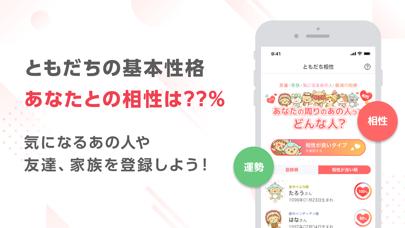 ゲッターズ飯田の占い ScreenShot4