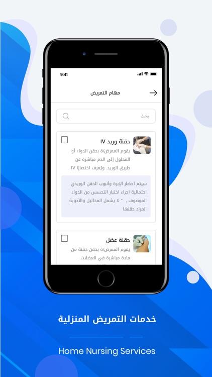 سنار Sanar - طب ورعاية screenshot-3