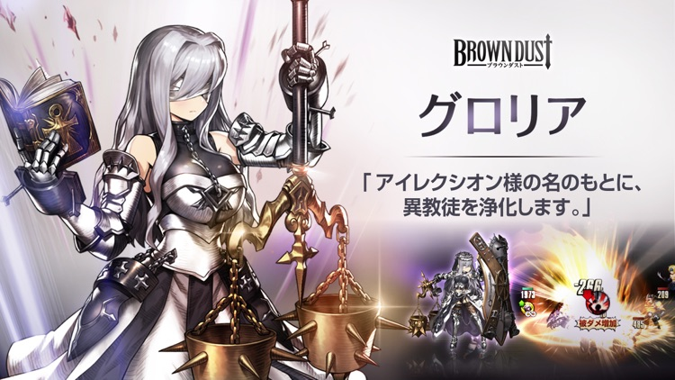 【新作】ブラウンダスト(Brown Dust) screenshot-4