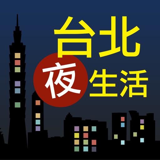 台北夜生活