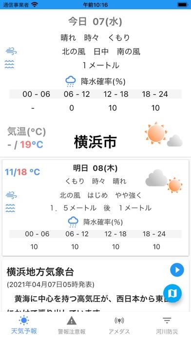 気象庁天気・防災情報のおすすめ画像1