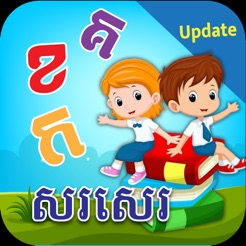 Write Khmer on the App Store