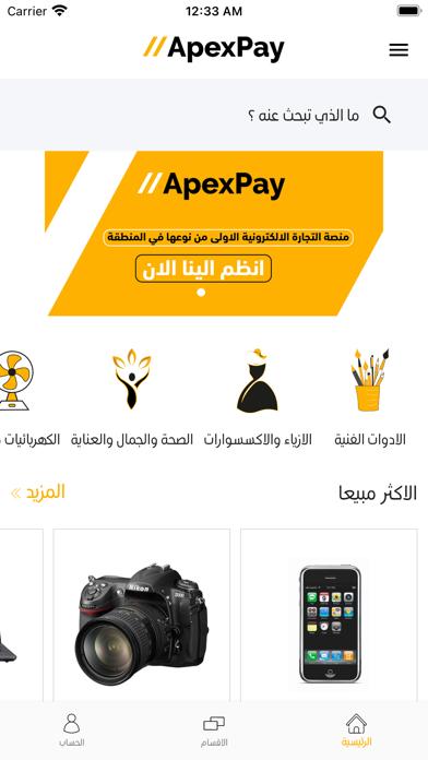 ApexPay - منصة أبكسلقطة شاشة3
