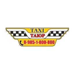 Такси Таюр