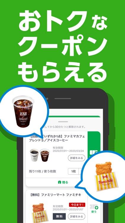 ファミマのアプリ「ファミペイ」クーポン・ポイント・決済でお得 screenshot-5