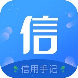 信用手记——贷款信用查询app