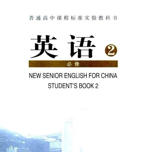 高中英语必修2大全(人教版)