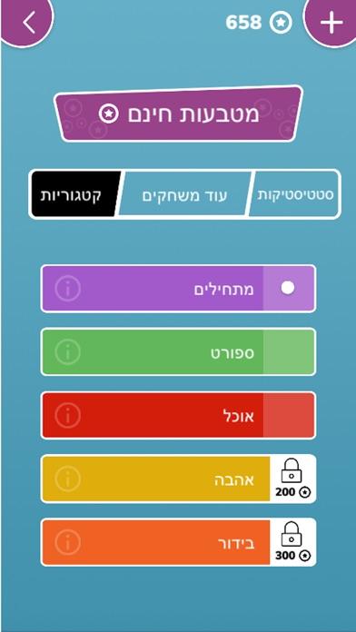 זה או זה - תמונות Screenshot 5