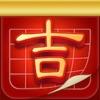 吉年历-风水宝典 - iPhoneアプリ