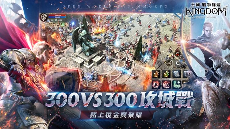 王國Kingdom:戰爭餘燼 screenshot-5