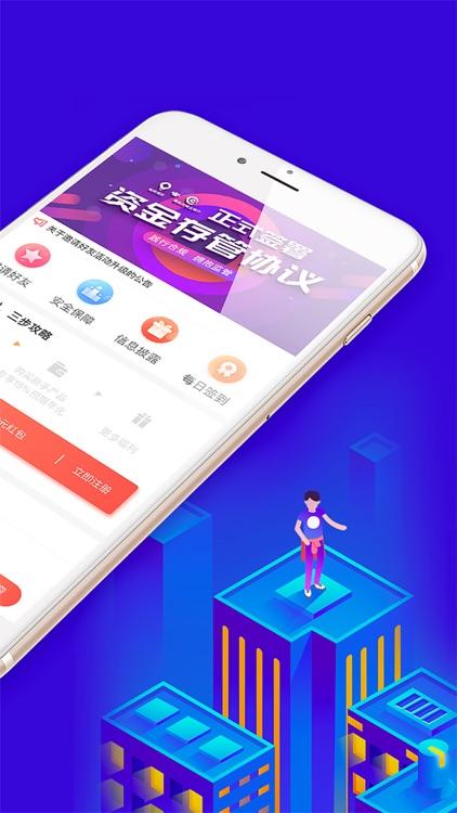 聪明钱包兴辉版—理财软件之短期投资理财平台