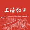 上海虹口 - iPhoneアプリ
